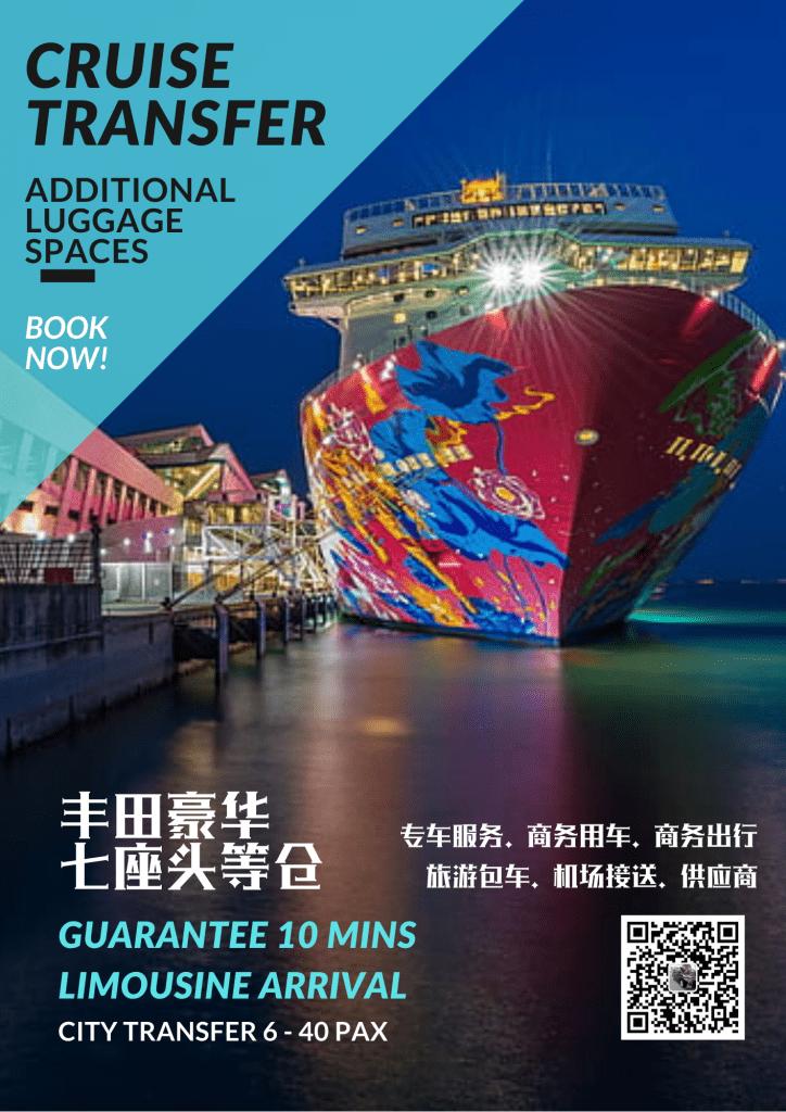 Singapore Cruise Transfer